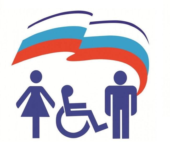 Общество защиты инвалидов1