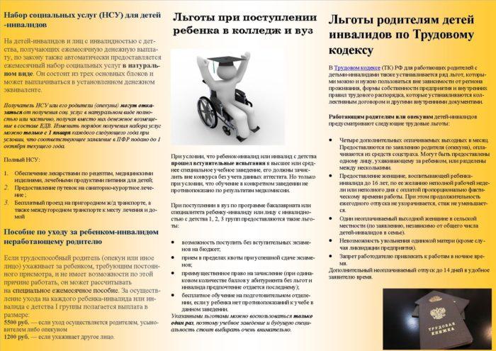 НСУ для детей инвалидов