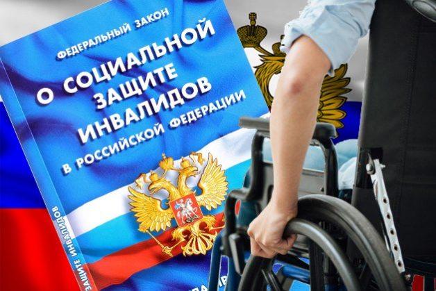 Новый закон о инвалидности в 2018 году