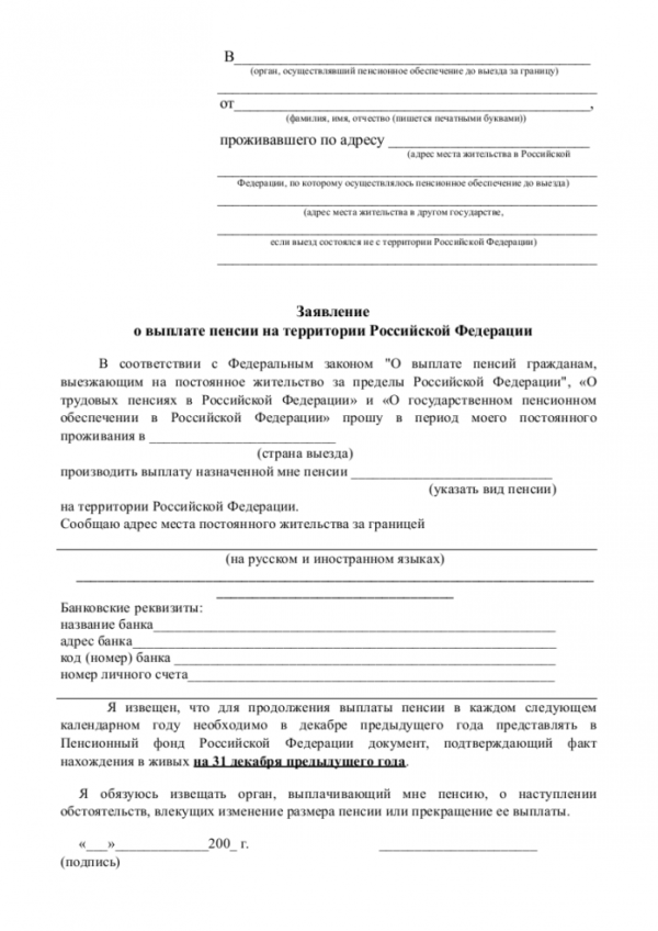 Заявление на получение пенсии по инвалидности