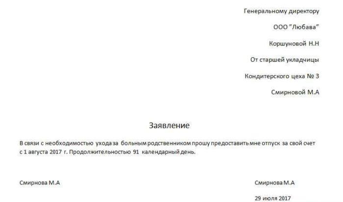 bolnichnyj-po-uhodu_3_1