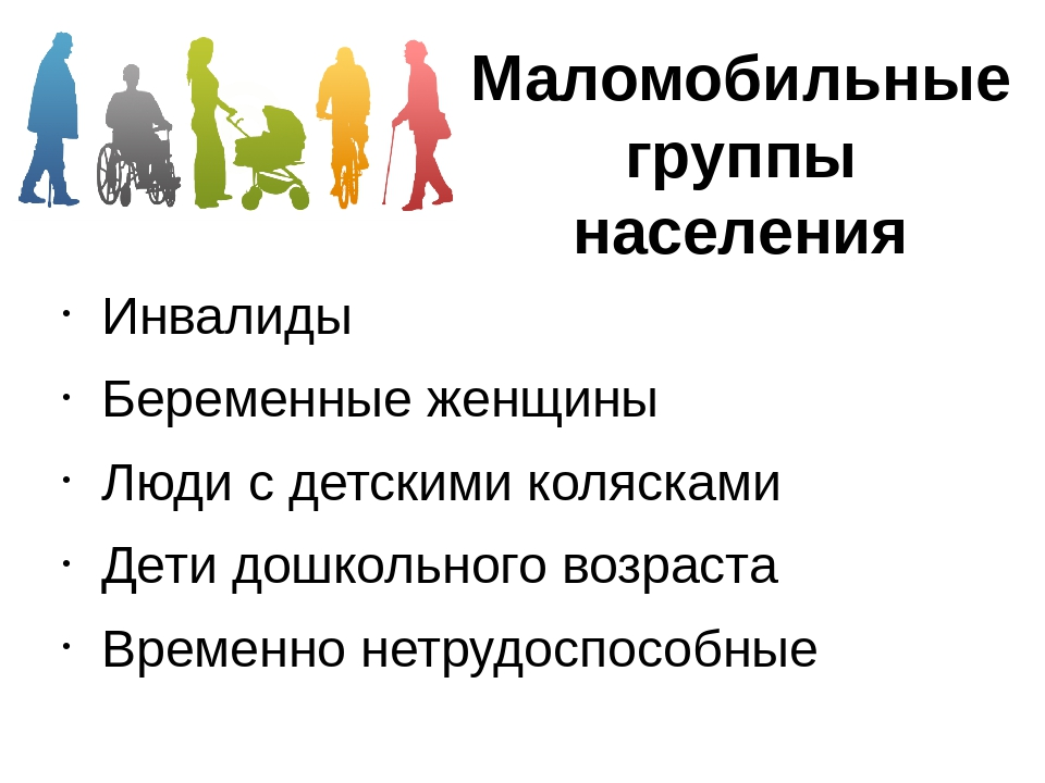 МГН и КОСГУ инвалиды