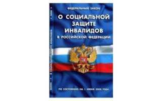 ФЗ № 181 «О социальной защите инвалидов в РФ»