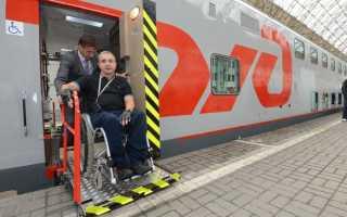 Льготы РЖД для инвалидов 1, 2, 3 группы