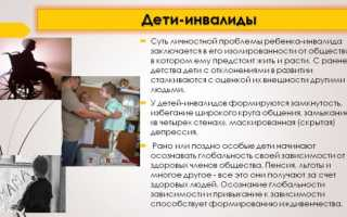 Льготы родителям ребенка-инвалида