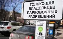 Как оформить и где получить разрешение на парковку для инвалидов?