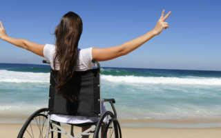 Льготы для инвалидов 1, 2, 3 группы