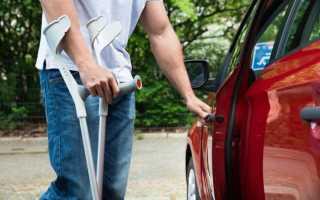 ОСАГО: Льготы для инвалидов 1, 2 и 3 группы