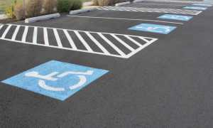 Парковка для инвалидов во дворе МКД