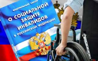 Новый закон о инвалидности в 2019 году
