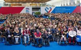 Общество защиты инвалидов