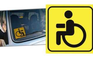 ПДД для инвалидов: знаки, правила, льготы