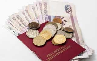 Размер пенсии по инвалидности в Москве