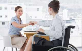Льготы работодателям при приеме на работу инвалидов