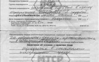 Как получить инвалидность в Москве