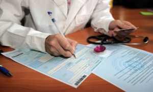 Больничный лист инвалиду 2 группы максимальная продолжительность