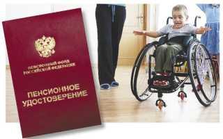 Пенсия ребенку инвалиду в 2019 году