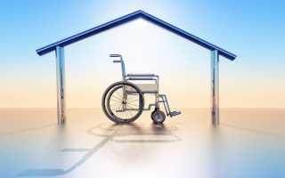 Льготная ипотека для инвалидов 1, 2, 3 группы и семей с ребенком инвалидом