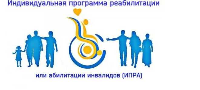 ИПРА для инвалидов и детей-инвалидов