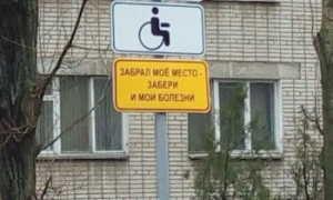 Дорожный знак парковка для инвалидов: зона действия, штрафы, правила остановки и стоянки
