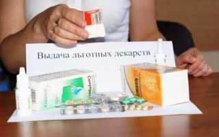 Перечень бесплатных препаратов для инвалидов 1, 2, 3 группы