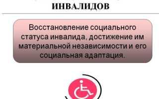 Виды реабилитации инвалидов