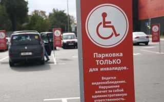 Штраф за парковку на месте для инвалидов: размер, оплата