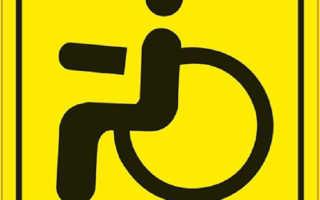 Знак инвалид: изменения в 2019 году