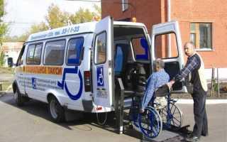 Соцтакси для инвалидов