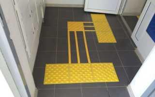 Тактильная плитка для инвалидов ГОСТ