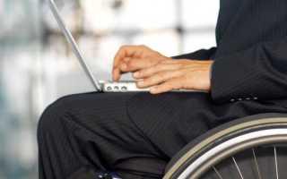 Продолжительность рабочего дня инвалида 2,3 группы