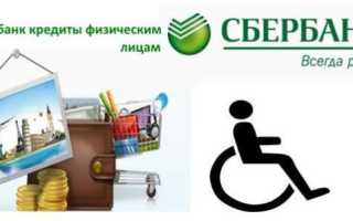 Ипотека и кредит инвалидам 1, 2, 3 группы в Сбербанке