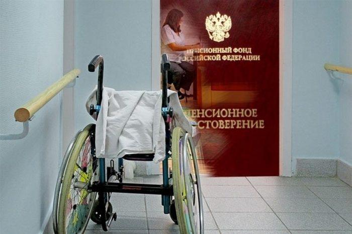 Пенсия ребенку инвалид