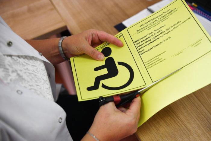 Знак инвалид изменения