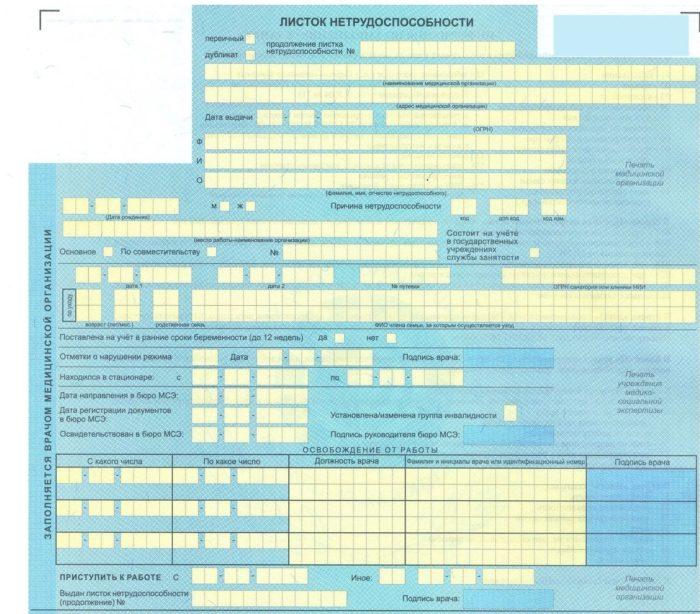 Больничный лист инвалиду 2 группы