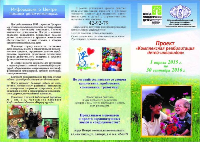Фонды помощи инвалидам, пенсионерам и детям - инвалидам