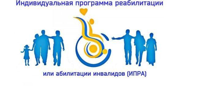 ИПРА инвалида – что это