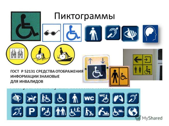 Визуальные средства информации для инвалидов