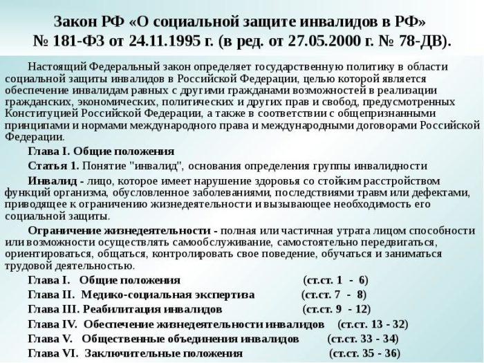 Защита прав инвалидов в РФ