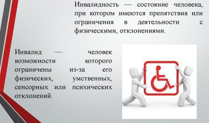 инвалид и инвалидность