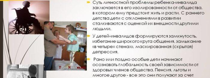 Льготы на ребенка инвалида на работе