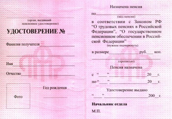 пенсионное удостоверение розового цвета